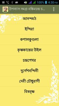 উপন্যাস সমগ্র-বঙ্কিমচন্দ্র poster