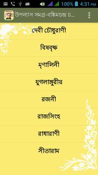 উপন্যাস সমগ্র-বঙ্কিমচন্দ্র apk screenshot