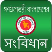 Bangladesh Constitution icon