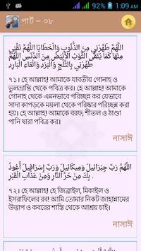 দোয়া | Dua apk screenshot