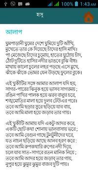 কাব্যগ্রন্থ – জসীমউদ্দিন apk screenshot