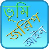 ভূমি জরিপ ও আইন | vumi jorip icon