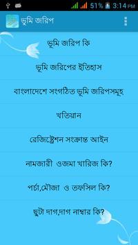 ভূমি জরিপ ও আইন | vumi jorip poster