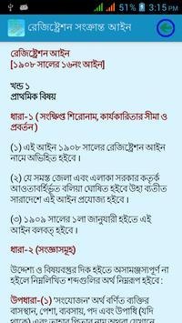 ভূমি জরিপ ও আইন | vumi jorip apk screenshot