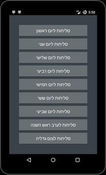 סליחות | Selichos apk screenshot