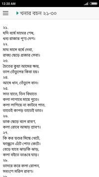 খনার ১০০টি বচন - Khanar bochon apk screenshot