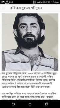 কবি রুদ্র মুহম্মদ শহিদুল্লাহ poster