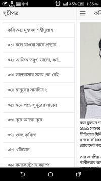 কবি রুদ্র মুহম্মদ শহিদুল্লাহ apk screenshot