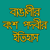 বাঙালির বংশ পদবীর ইতিহাস icon