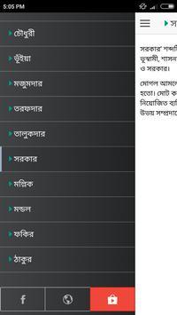 বাঙালির বংশ পদবীর ইতিহাস apk screenshot