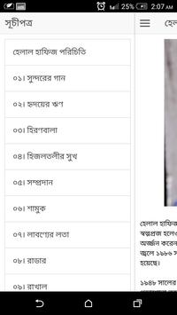 হেলাল হাফিজের কবিতা apk screenshot