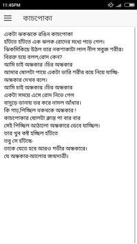 হুমায়ূন আহমেদ এর কিছু কবিতা apk screenshot