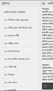 পল্লী কবি জসীম উদ্দিন এর কবিতা apk screenshot