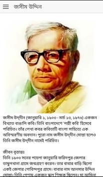 পল্লী কবি জসীম উদ্দিন এর কবিতা poster