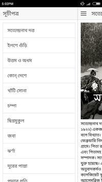 সত্যেন্দ্রনাথ দত্ত - এর কবিতা apk screenshot