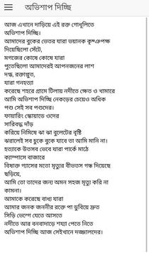 শামসুর রাহমান এর কবিতা সমগ্র apk screenshot