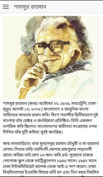 শামসুর রাহমান এর কবিতা সমগ্র poster