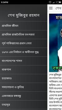 Life of Sheikh Mujibur Rahman apk screenshot