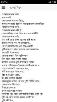 সিন্ধু-হিন্দোল - কাজী নজরুল apk screenshot