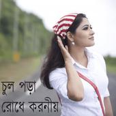 চুল পড়া রোধে করনীয় icon
