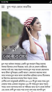 চুল পড়া রোধে করনীয় poster