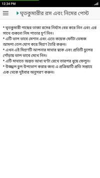 চুল পড়া রোধে করনীয় apk screenshot