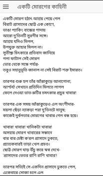 সুকান্ত ভট্টাচার্য এর কবিতা apk screenshot