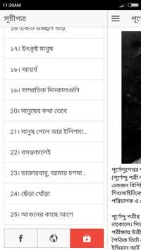 পূর্ণেন্দুশেখর পত্রী এর কবিতা apk screenshot