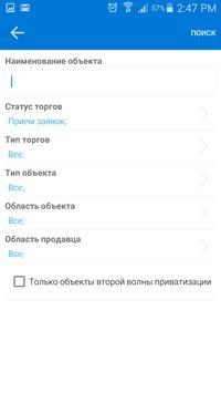 e-Auction.kz apk screenshot