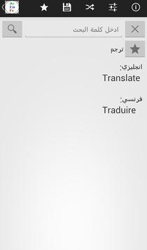 الموجز في مصطلح اللغويات apk screenshot