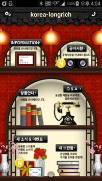 korea-longrich apk screenshot