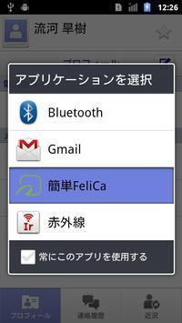 Easy FeliCa apk screenshot