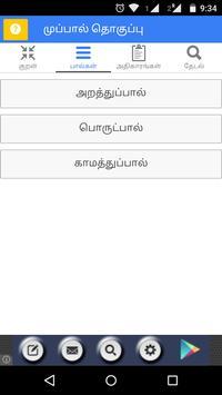 Pocket Thirukkural apk screenshot