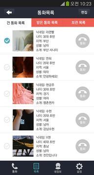 퍼니콜(폰팅+음성채팅+어플만남) apk screenshot