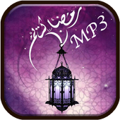 Al Quran mp3 with urdu icon