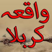 Waqia-E-Karbala Urdu icon