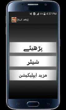 Waqia-E-Karbala Urdu apk screenshot