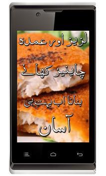 Chinese Khanay Urdu poster