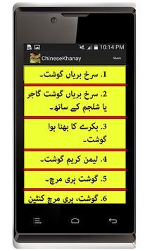 Chinese Khanay Urdu apk screenshot