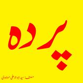 Pardha icon