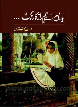 Badla mere humraz ka rung poster