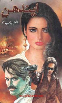Endhan poster