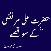 Hazrat Ali Murtaza k so qise icon