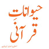 Hewanet e Qurani icon