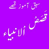 Qasas ul Anbiya icon