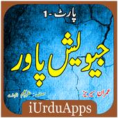 Jewish Power Part1 Urdu Novel icon