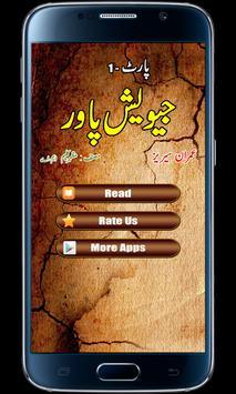 Jewish Power Part1 Urdu Novel poster