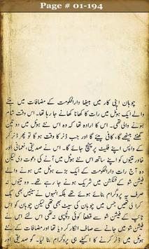 Sangeen Jurm Part1 Urdu Novel poster