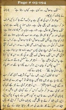 Sangeen Jurm Part1 Urdu Novel apk screenshot