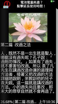 了凡四訓 apk screenshot